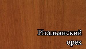 орех 1