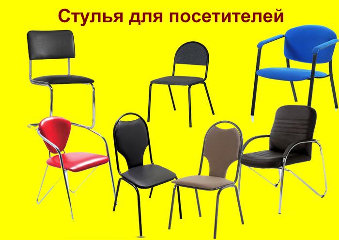 фото стулья для посетителей сайт