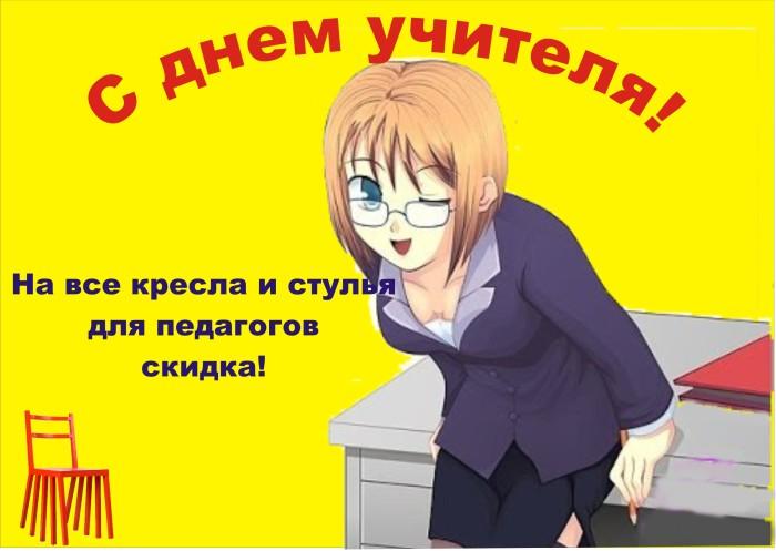 День учителя офис