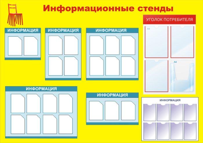 informacionnye-stendy-3